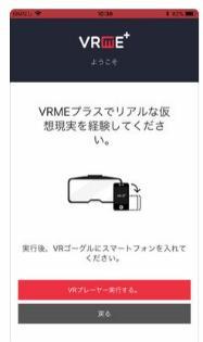 アダルトVR動画を視聴する再生アプリ