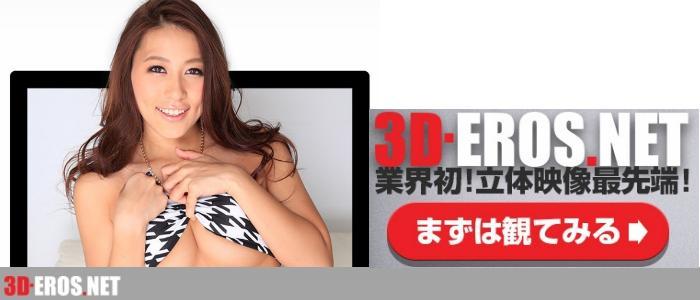 3D-EROS