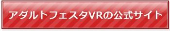 アダルトフェスタVRの公式サイト