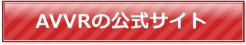 AVVRの公式サイト