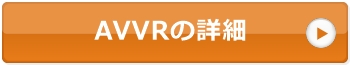 AVVRの詳細と特徴