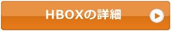 HBOXの詳細と特徴